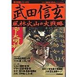 武田信玄―風林火山の大戦略 (歴史群像シリーズ 5)