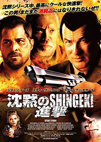 沈黙のSHINGEKI/進撃 Blu-ray
