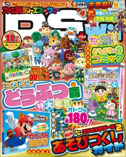 ファミ通DS+Wii (ディーエスプラスウィー) 2012年 11月号 [雑誌]