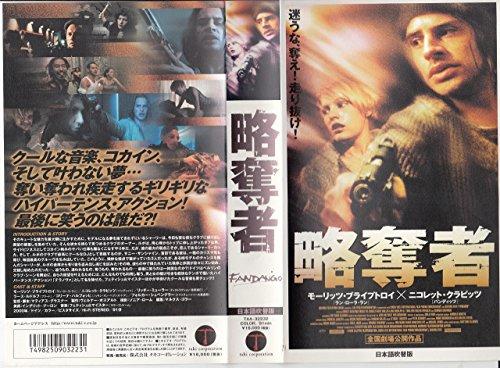略奪者【日本語吹替版】 [VHS]
