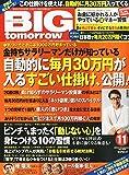 BIG tomorrow (ビッグ・トゥモロウ) 2014年 11月号 [雑誌]