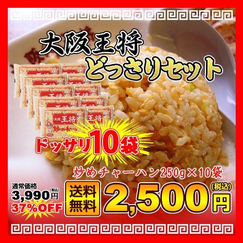 【大阪王将】 冷凍炒めチャーハン250gX10