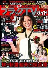 ブラックTVガイド [舞台裏を知ればもっとTVが面白くなる! ] (晋遊舎ムック)
