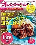 オレンジページ 2016年 8/17号 Lite版 [雑誌] オレンジページ Lite版