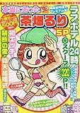 本当にあった(生)茶畑るりSP (マイパル・コミックス)