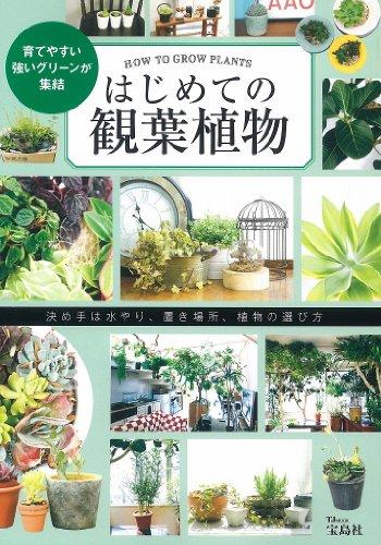 はじめての観葉植物 (TJMOOK)