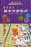 もち歩き幕末京都散歩―再現地図・現代図で歩く (古地図ライブラリー)