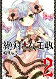絶対 女王政(2)(完) (ガンガンコミックスJOKER)
