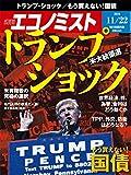 週刊エコノミスト 2016年11月22日号 [雑誌]