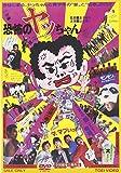 恐怖のヤッちゃん[DVD]