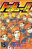 トッキュー!!(15) (少年マガジンコミックス)