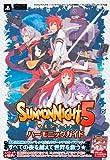 サモンナイト5 PSP版 ハーモニックガイド バンダイナムコゲームス公式攻略本 (Vジャンプブックス)