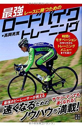 レースに勝つための最強ロードバイクトレーニング