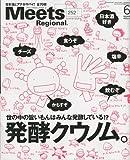 Meets Regional (ミーツ リージョナル) 2009年 06月号 [雑誌]
