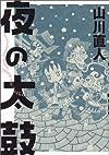 夜の太鼓 (ビームコミックス)