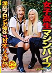 女子高生マシンバイブinternational 淫乱ブロンド姉妹VS日本人庭師 [DVD]