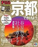まっぷる 京都へでかけよう (国内|観光・旅行ガイドブック/ガイド)