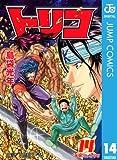 トリコ モノクロ版 14 (ジャンプコミックスDIGITAL)