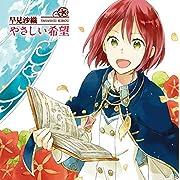やさしい希望<アニメ盤> CD DVD(2枚組)  (TVアニメ「赤髪の白雪姫」オープニングテーマ)