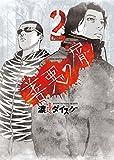 善悪の屑(2) (ヤングキングコミックス)