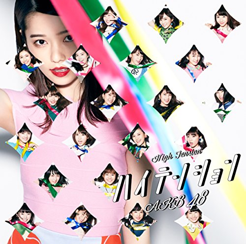 46th Single 「ハイテンション Type A」【初回限定盤】 - AKB48