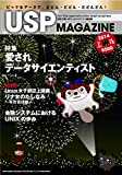 USP MAGAZINE vol.15 -