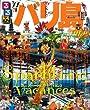 るるぶバリ島'11 (るるぶ情報版 A 10)