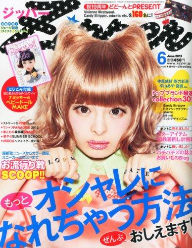 Zipper (ジッパー) 2012年 06月号 [雑誌]