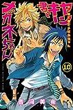 ヤンキー君とメガネちゃん 10 (少年マガジンコミックス)