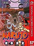 NARUTO―ナルト― カラー版 57 (ジャンプコミックスDIGITAL)