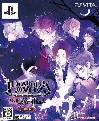 【ゲーム 買取】DIABOLIK LOVERS LIMITED V EDITION 限定版