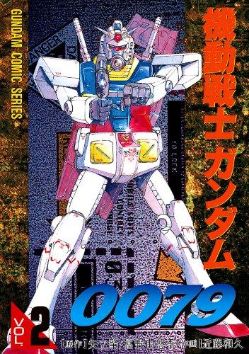 機動戦士ガンダム0079 VOL.2<機動戦士ガンダム0079> (電撃コミックス)