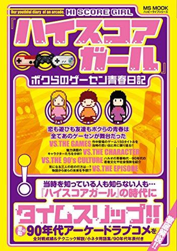 『ハイスコアガール』ボクらのゲーセン青春日記 (ハッピーライフシリーズ)
