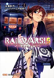 RAIL WARS!―日本國有鉄道公安隊〈5〉 (創芸社クリア文庫)