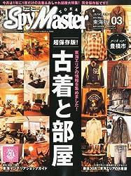 SpyMaster (スパイマスター) 東海版 2013年 03月号 [雑誌]