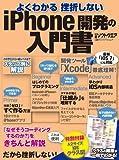 よくわかる 挫折しない iPhone開発の入門書 (日経BPパソコンベストムック)