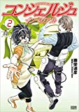コンシェルジュ インペリアル 2 (ゼノンコミックス)