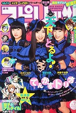 ビッグコミックスピリッツ 2015年 1/29 号 [雑誌]