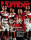 Number PLUS(ナンバー プラス) ラグビーW杯完全読本 2015 桜の決闘 (Sports Graphic Number PLUS(スポーツ・グラフィック ナンバー プラス))