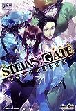 シュタインズ・ゲートコミックアンソロジー (IDコミックス DNAメディアコミックス)