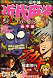近代麻雀 2009年 4/1号 [雑誌]