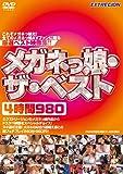 メガネっ娘・ザ・ベスト4時間980 [DVD]