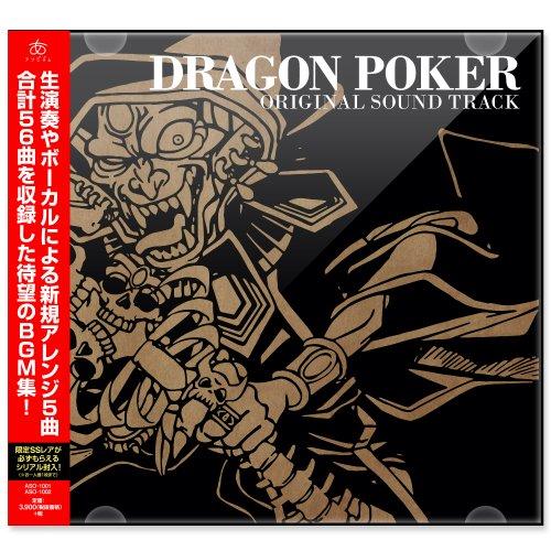 DRAGON POKER ORIGINAL SOUNDTRACK