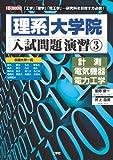 理系大学院入試問題演習 3―「工学」「理学」「理工学」…研究科を目指す方必読! 計測・電気機器・電力工学 (I/O BOOKS)