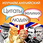 Learn English with Quotes from Great People (Izuchaem anglijskij. Citaty velikih ljudej) [Russian Edition] |  New Internet Technologies
