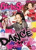 GirlsStage (ガールズステージ) Vol.2 2012年 08月号 [雑誌]