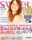 sweet (スウィート) 2011年 11月号 [雑誌]