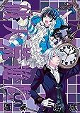 破天荒遊戯: 15 (ZERO-SUMコミックス)