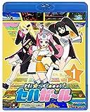 【Amazon.co.jp限定】Hi☆sCoool! セハガール Vol.1(描き下ろしジャケットサイズ・ピクチャーカード付) [Blu-ray]
