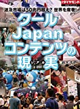 クールJapanコンテンツの現実 週刊ダイヤモンド 特集BOOKS